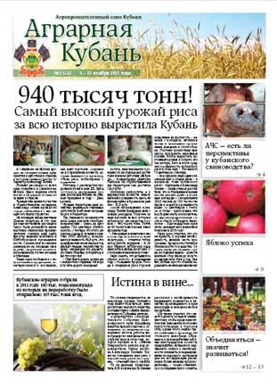 Аграрная Кубань №11-12