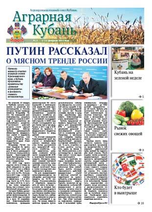 Аграрная Кубань №3 2012