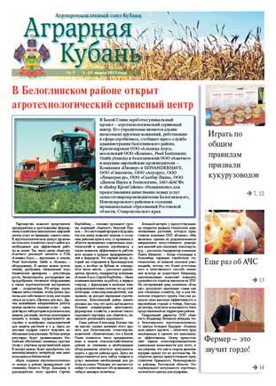 Аграрная Кубань №5 2012
