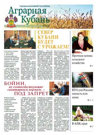 Аграрная Кубань №6 2012