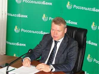 директор КРФ ОАО «Россельхозбанк» Андрей Ермаков
