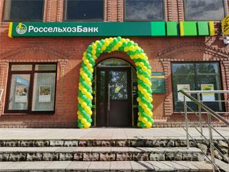 Россельхозбанк в станице Ленинградская