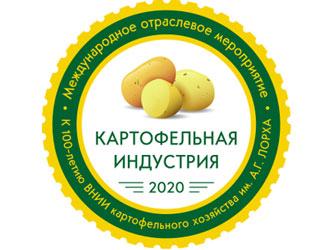 логотип мероприятия Картофельная индустрия