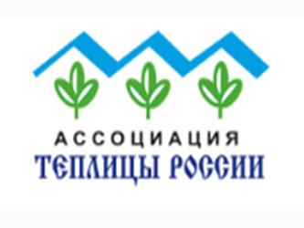 эмблема Ассоциации Теплицы России